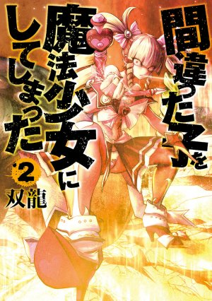 Magical Girl Holy Shit 2