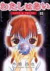 couverture, jaquette Watashi wa Ai - Love and Truth 3  (Kodansha)