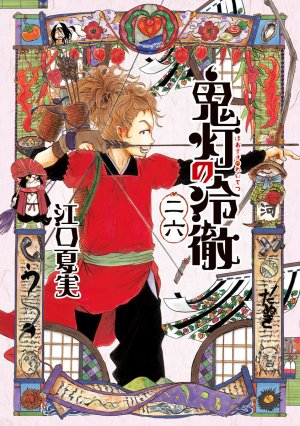 Hôzuki no Reitetsu # 26