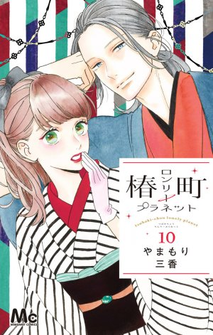 Tsubaki-chô Lonely Planet # 10
