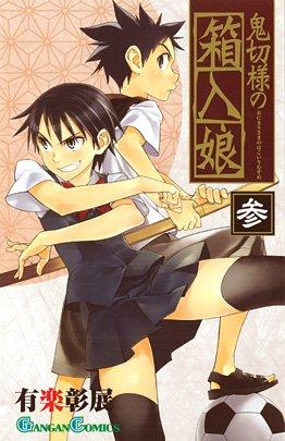 Onikiri-sama no Hakoiri Musume 3