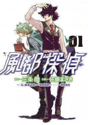 Kamen Rider W: Fuuto Tantei édition Simple