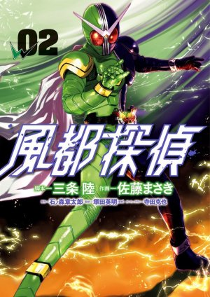 couverture, jaquette Kamen Rider W: Fuuto Tantei 2  (Shogakukan) Manga