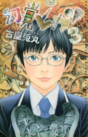 couverture, jaquette Genkaku Picasso 3  (Shueisha)