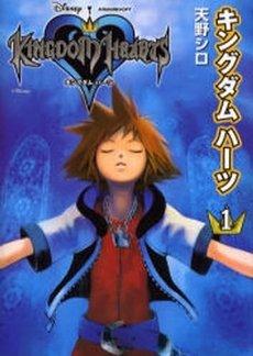 Kingdom Hearts édition Japonaise