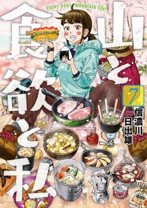 Yama to Shokuyoku to Watashi édition Simple