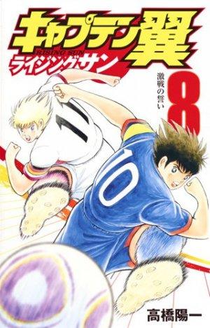 Captain Tsubasa: Rising Sun # 8