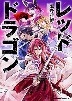 couverture, jaquette Red Dragon 5  (Kadokawa)