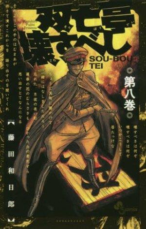 Souboutei Kowasu Beshi # 8