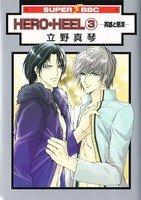 couverture, jaquette Hero Heel 3  (Biblos) Manga