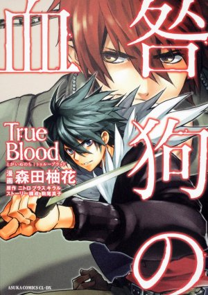 Togainu no Chi - True Blood édition Simple
