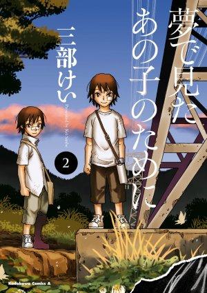 couverture, jaquette Echoes 2  (Kadokawa)
