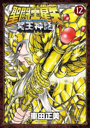 couverture, jaquette Saint Seiya - Next Dimension 12  (Akita shoten)