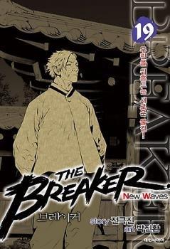 couverture, jaquette The Breaker - New Waves 19 Coréenne (Daiwon)