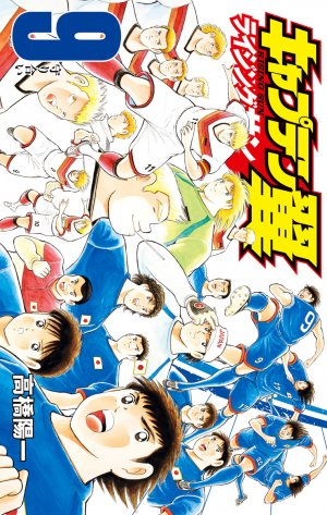 Captain Tsubasa: Rising Sun # 9