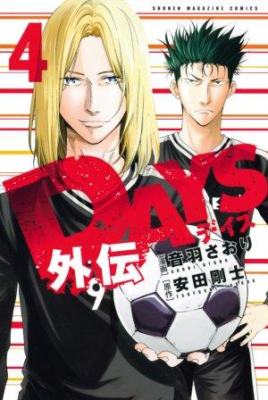 Days Gaiden 4 Manga