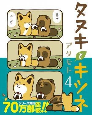 Tanuki to Kitsune # 4