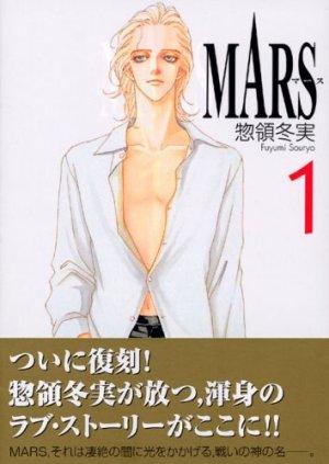 Mars édition Japonaise Bunko