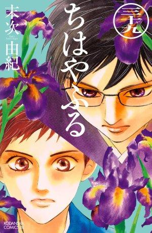 Chihayafuru # 39