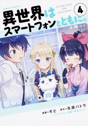 Isekai wa Smartphone to Tomo ni. 4 Simple