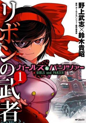 Girls & Panzer - Ribbon no Musha édition Simple