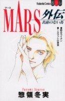 Mars édition HORS SERIE Japonaise