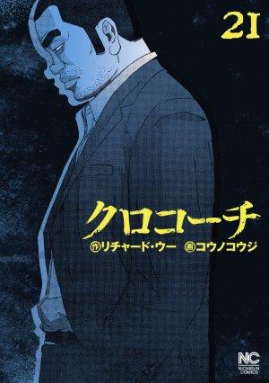 couverture, jaquette Inspecteur Kurokôchi 21  (Nihon Bungeisha)
