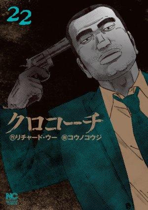 couverture, jaquette Inspecteur Kurokôchi 22  (Nihon Bungeisha)