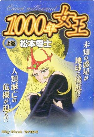 Shin Taketori monogatari - 1000 nen joô édition Simple
