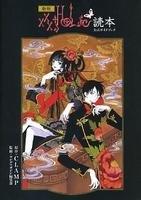 Shinpan xxxHoLic Dokuhon Official Guide Book édition simple