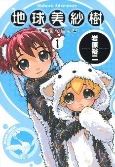 couverture, jaquette Le monde de Misaki 1 Réedition Japonaise (Kadokawa) Manga