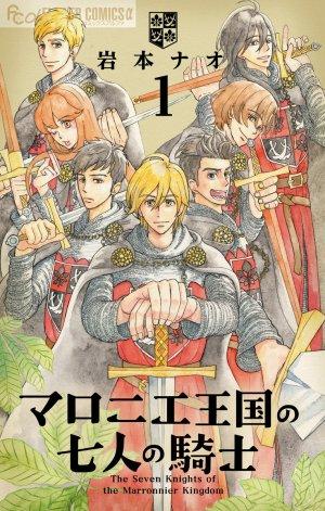 Marronnier Oukoku no Shichinin no Kishi édition Simple
