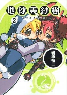 couverture, jaquette Le monde de Misaki 2 Réedition Japonaise (Kadokawa) Manga