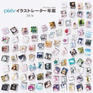 Pixiv Official Book 2016