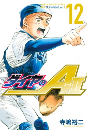 Daiya no Ace - Act II # 12