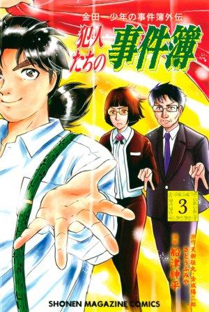 Kindaichi Shounen no Jikenbo Gaiden Hannin tachi no Jikenbo # 3