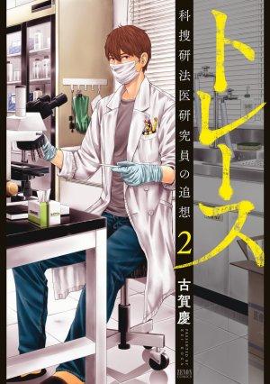 couverture, jaquette Trace 2  (Tokuma Shoten)