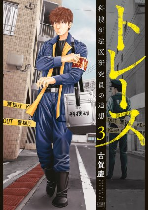 couverture, jaquette Trace 3  (Tokuma Shoten)