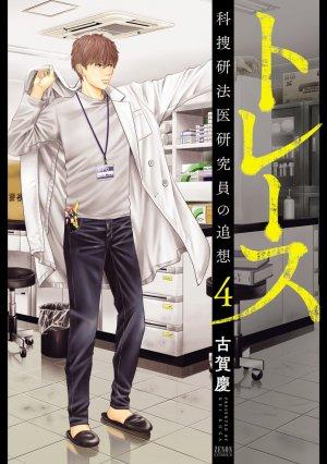 couverture, jaquette Trace 4  (Tokuma Shoten)