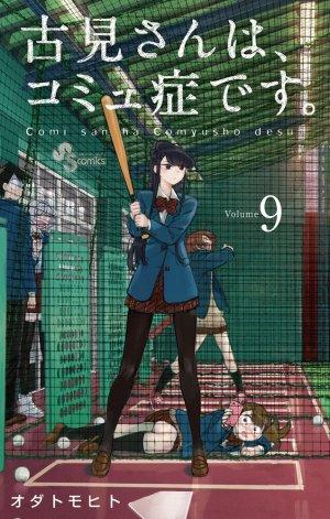 Komi-san wa Komyushou Desu. # 9