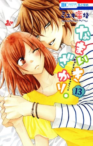 Cheeky love # 13