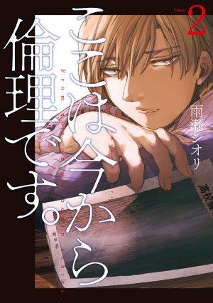 Koko wa Ima kara Rinri desu. 2 Manga