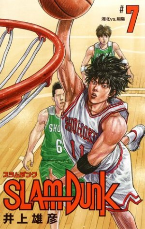 Slam Dunk # 7