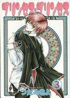 couverture, jaquette Princess Princess 3  (Shinshokan) Manga