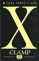 couverture, jaquette X 17  (Kadokawa)