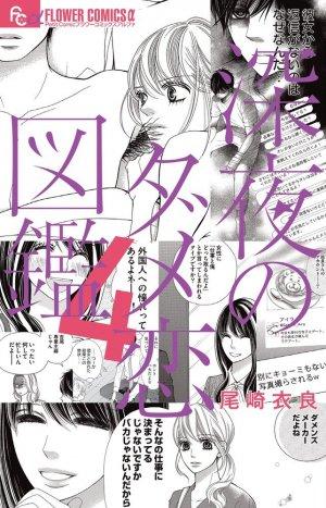 Shinya no Dame Koizukan # 4
