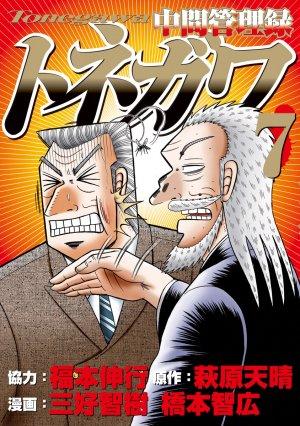 Chuukan Kanriroku Tonegawa # 7