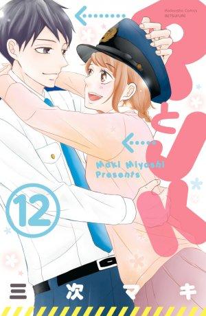 Love under Arrest # 12