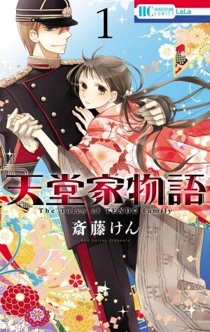 Tendou-ke Monogatari 1