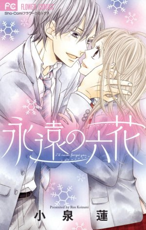 couverture, jaquette Eien no rokka   (Shogakukan) Manga